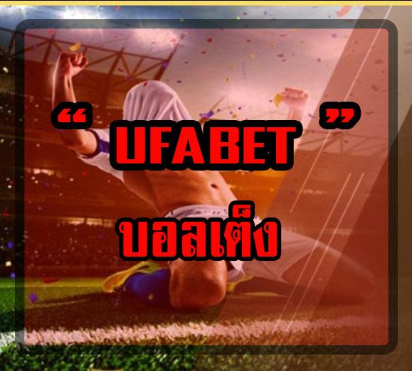 ufa บอลเต็ง